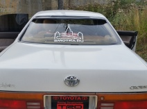 Toyota Crown IX (S140)