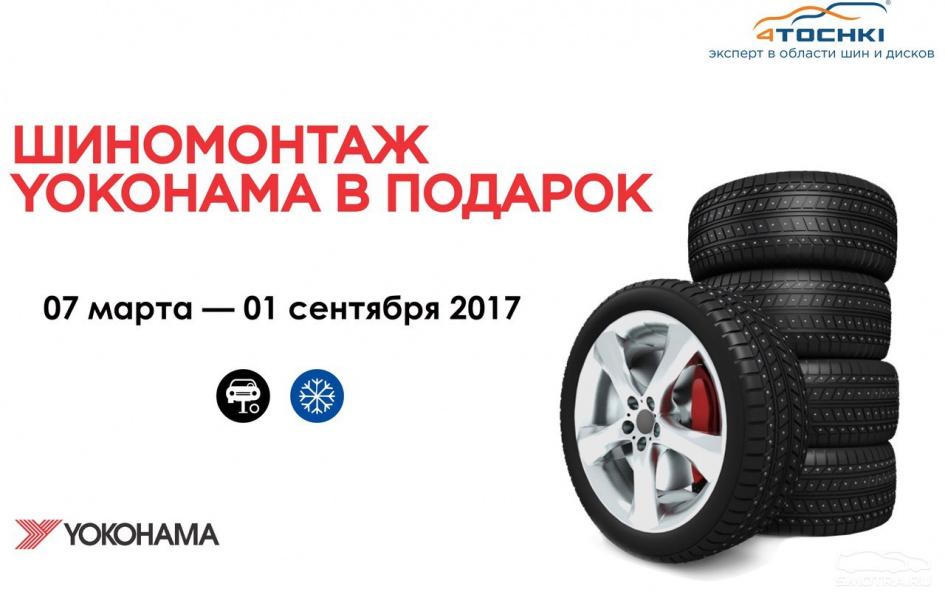 Купить шины круглосуточно в москае
