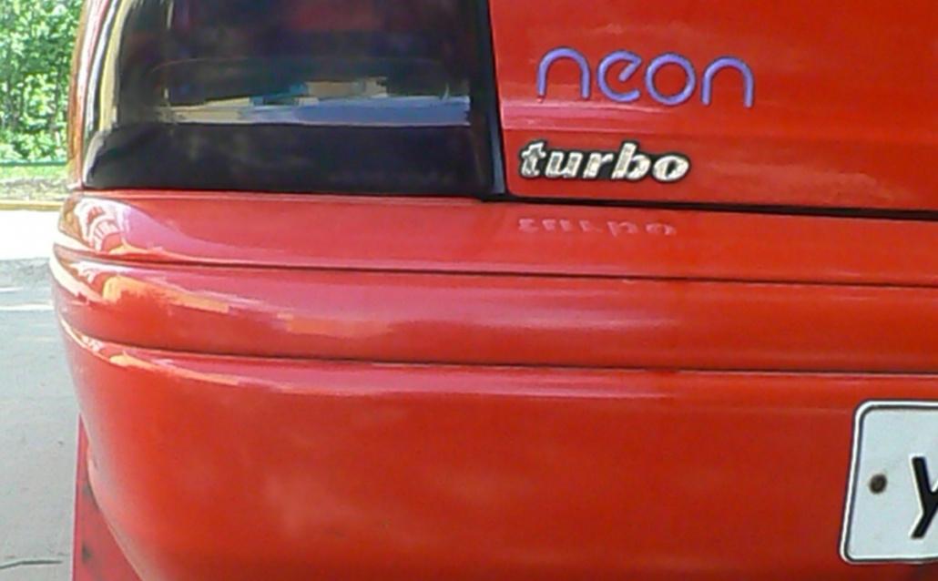 Dodge Neon ***дОдЖиК***