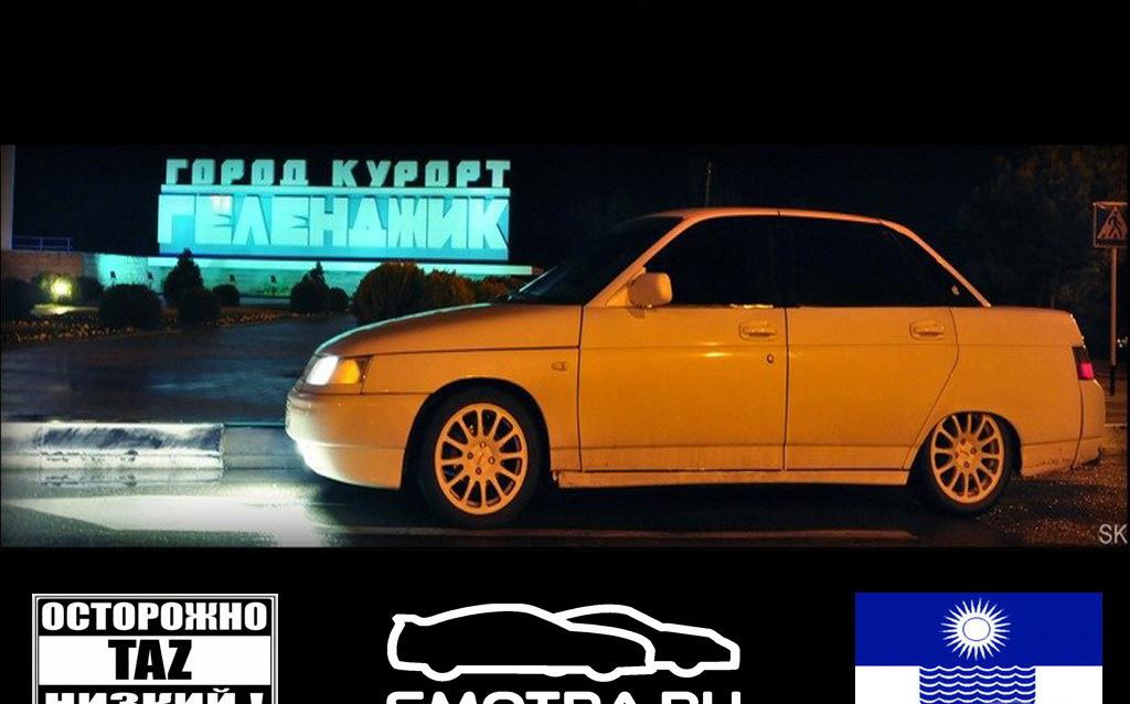 ВАЗ 21102 Геленджикский