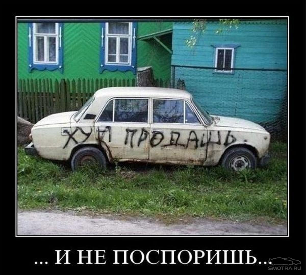 huev-tachka