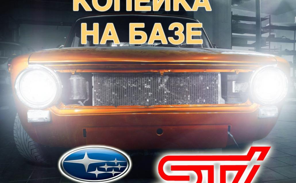 ВАЗ 21012 WRX STi Ретроспорт?!